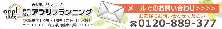 アプリプランニング フリーダイヤル:0120-889-377 メールでのお問い合わせ