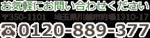 フリーダイヤル:0120-889-377